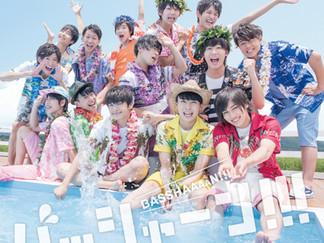 「バッシャーン!!!」BOYS AND MEN研究生