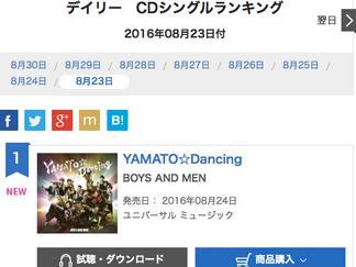 オリコンデイリー1位獲得!BOYS AND MEN「YAMATO☆Dancing」