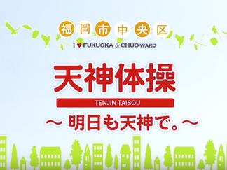 「福岡中央区広報用PR動画」天神体操 ~明日も天神で。