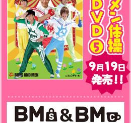 CBCテレビ「ボイメン体操 DVD5」BOYS AND MEN