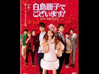 映画:白鳥麗子でございます! THE MOVIE Blu-ray&DVD