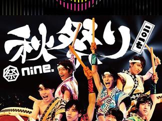 祭りnine.ライブDVD『祭nine.秋祭り2017 ~どデカイ太鼓打ち鳴らせ! in 中野サンプラザホール』
