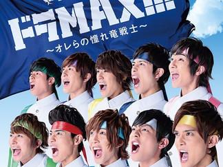 「ドラMAX!!! ~オレらの憧れ竜戦士~」BOYS AND MEN