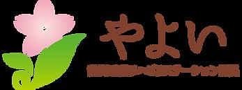 やよい訪問看護リハビリステーション目黒.png