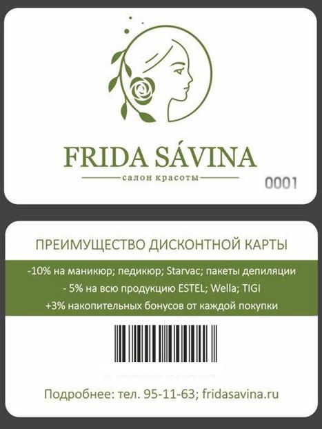 Дисконтная карта FS