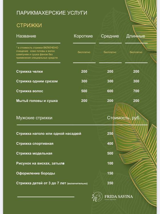 Парикмахерские услуги (стрижки)
