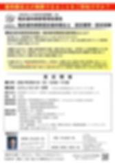 6.21案内・申込用紙_ページ_1.jpg