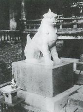 狛犬二代目初期