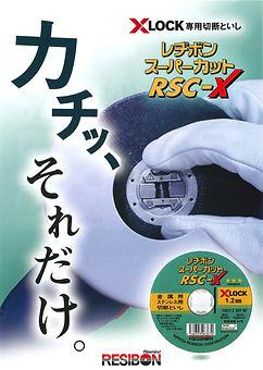 日本レヂボン㈱-1.jpg