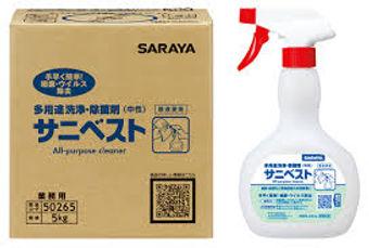 コロナ除菌対策サニベスト