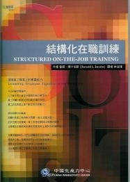 book-cover-ronald-jacobs-SiTUATE-structu