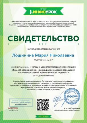 Свидетельство проекта infourok.ru №АУ02707981 (1).jpg