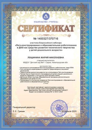 1400327-370716-mariya (1)_page-0001.jpg