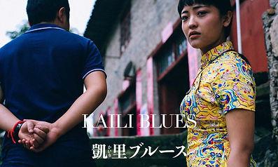 kaili-blues_still1.jpg