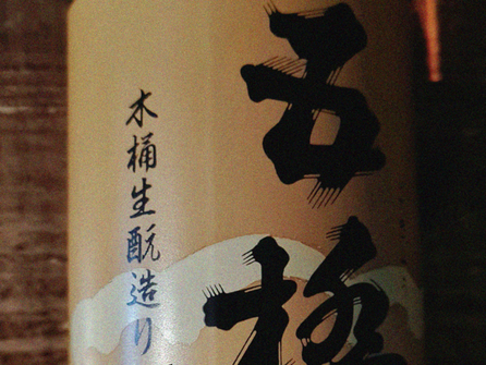 Saké Lover? But can't read the label?