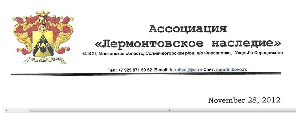 The Lermontov Association