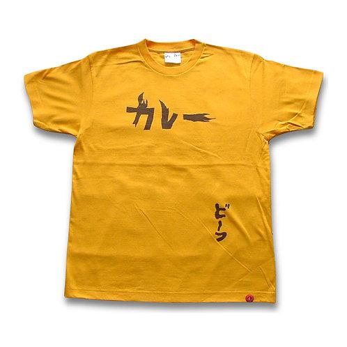 カレー大好きビーフカレーTシャツ