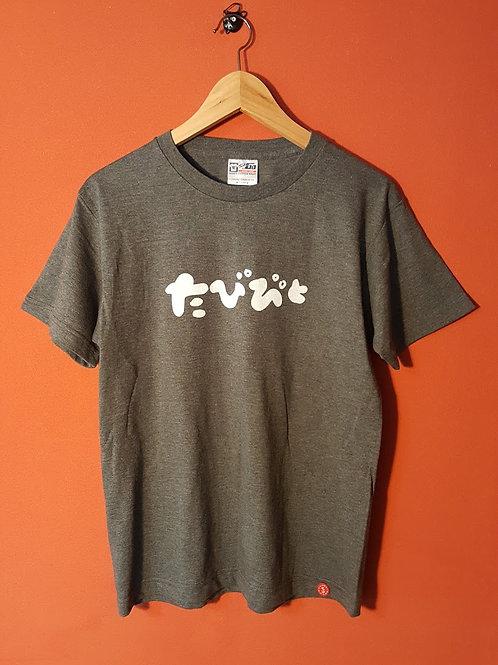 たびびとTシャツ