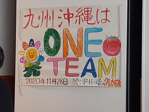 九州、沖縄ONETEAMミーティングに参加させていただきました。