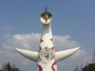 大阪観光2と太陽の塔