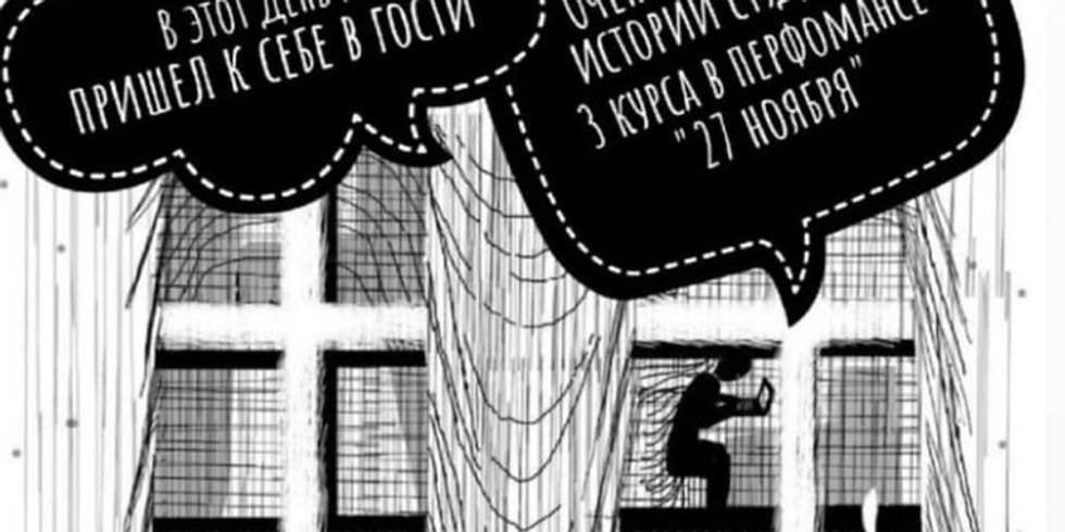 """Авторский студенческий спектакль """"""""Мой главный день"""""""