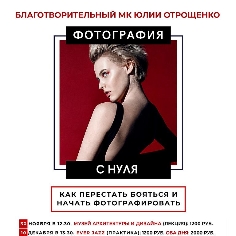 МК от Юлии Отрощенко! Практика