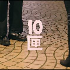 10匣 × gravis EXC moonlight