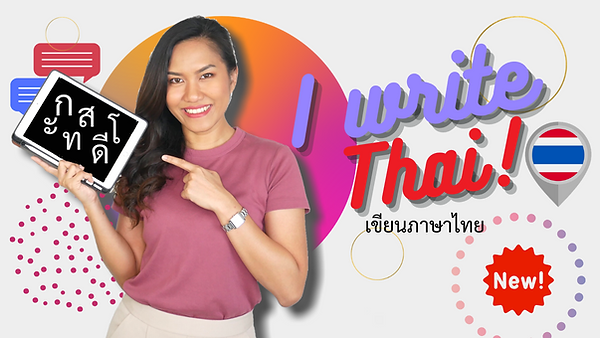 thai writing course beginner chompu.png