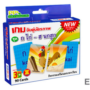 Thai Alphabets Flashcards Game for Beginners