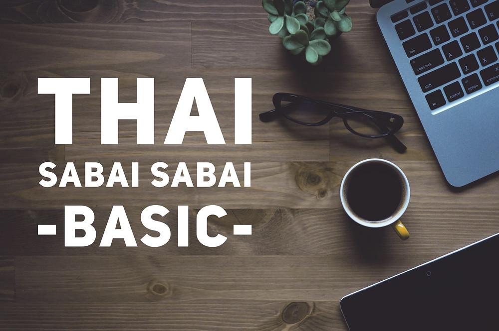วิธีการเรียนรู้ภาษาไทย