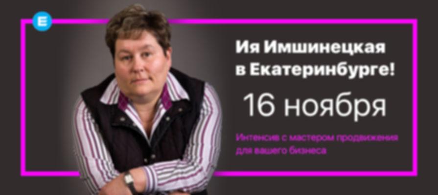Imshenetskaya-vk.jpg