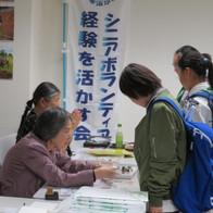 NPO シニアボランティア経験を活かす会