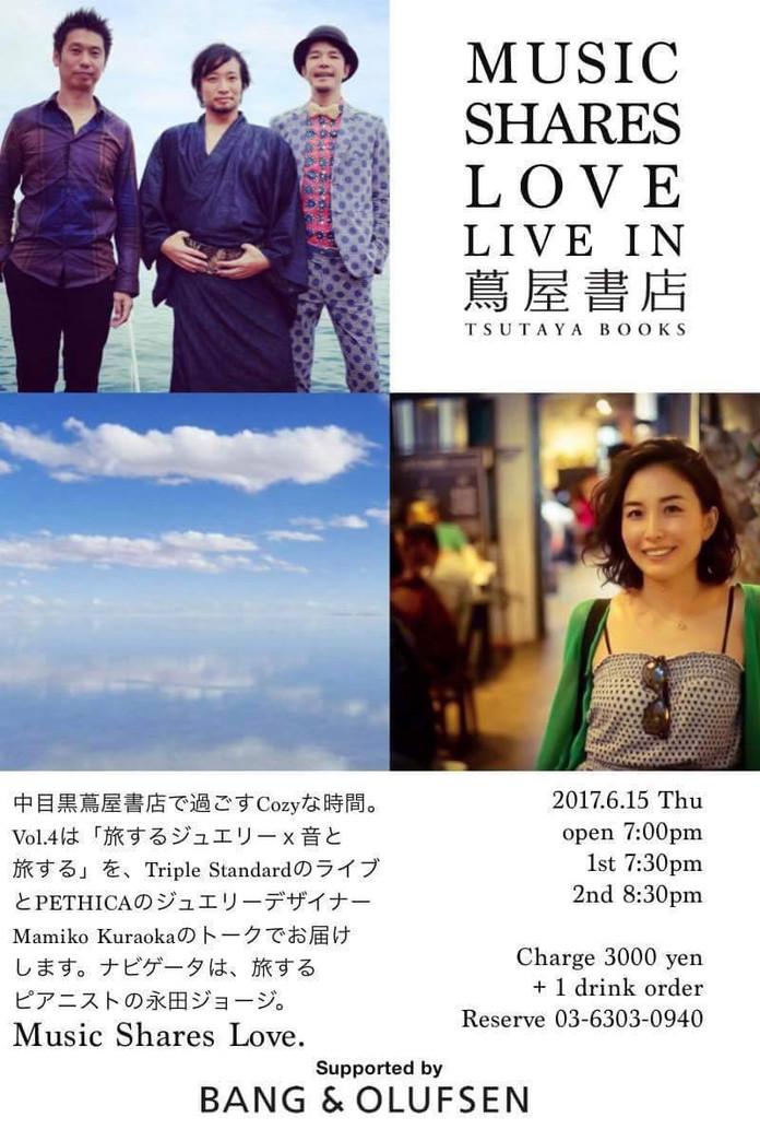 【お知らせ】Music Shares Love in 蔦屋書店 vol.4  旅するジュエリーPETHICA & 音で旅するTriple Standard