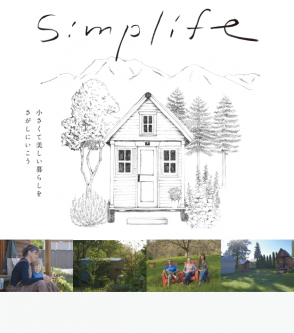 Cinema PETHICA「Simplife」 Vol.22 開催レポート