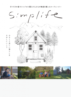 Cinema PETHICA「Simplife」   Vol.22 開催レポート
