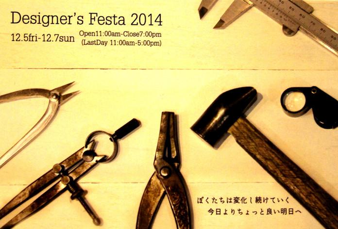 Designer's Festa 2014に出展します!