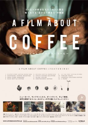 Cinema PETHICA「A FILM ABOUT COFFEE」   Vol.18 開催レポート