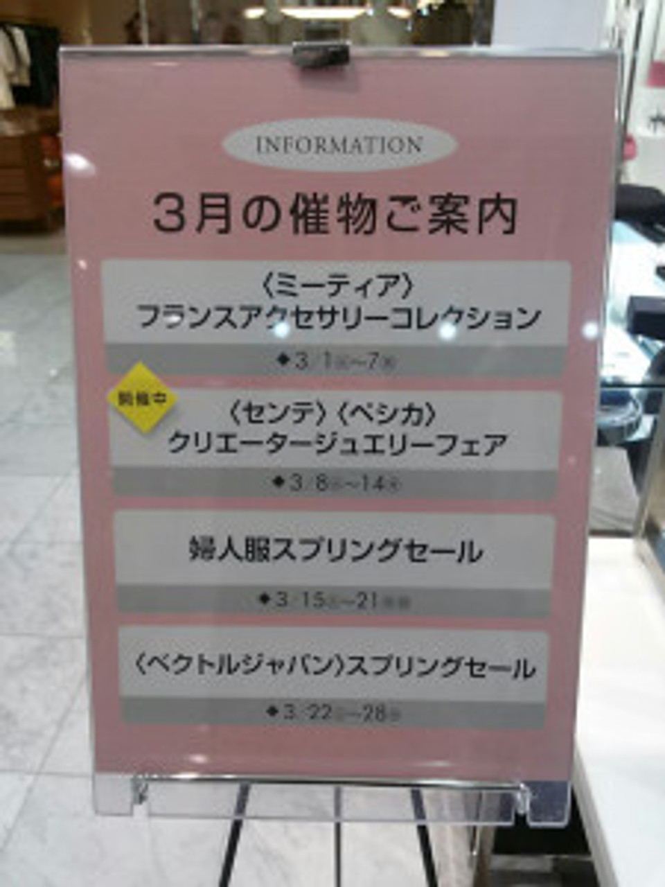 広島三越_PETHICA08