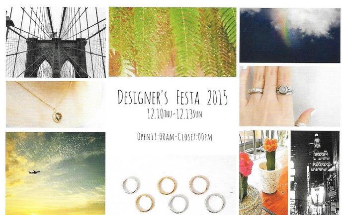 【お知らせ】感慨深い?この時期が来ました!Designer's Festa 2015
