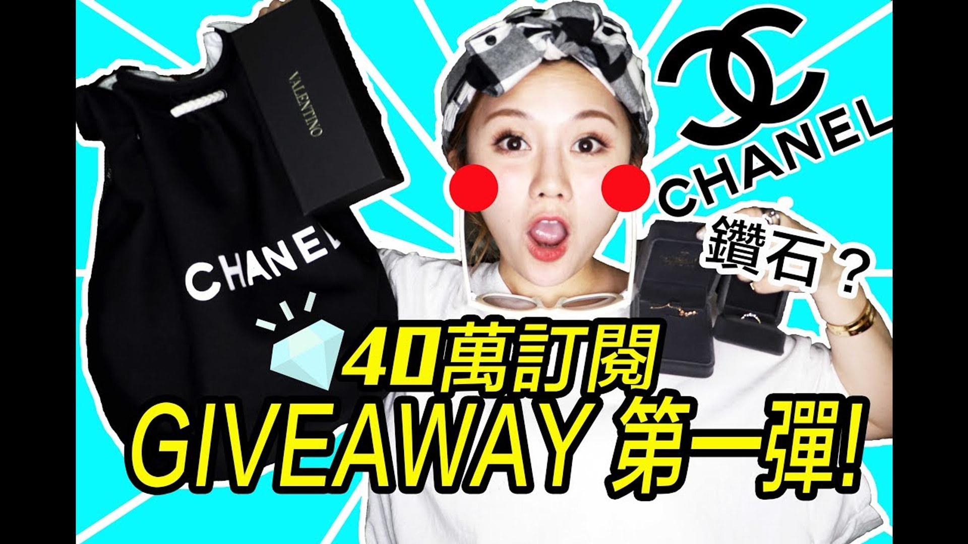 Hana Tam ♥ 過萬元!奢華版40萬訂閱GIVEAWAY【第一彈】Chanel包/Valentino眼鏡/寶石+鑽石