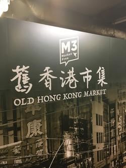 舊香港市集