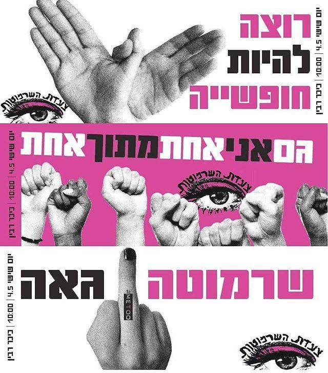גם הסטיקרים החדשים של צעדת השרמוטות תל-אביב-יפו יחכו לכן בשבת במכירה הראשונה של ליין המוצרים של שרמו