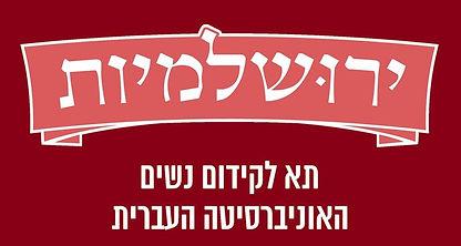 ירושלמיות.jpg