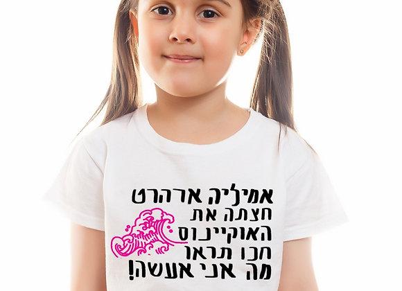 חולצת טי 'אמיליה ארהרט' קצרה