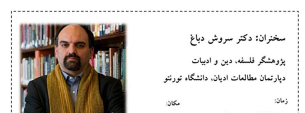 Dr Soroush Dabaq