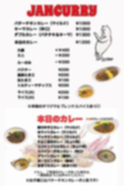 メニュージャンカレー.jpg