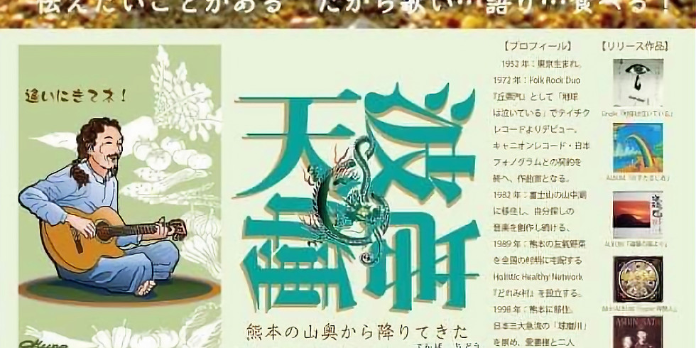 天波地動 ~Moving Dragon Tour~