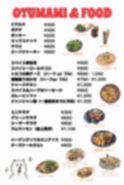 メニューおつまみ.jpg