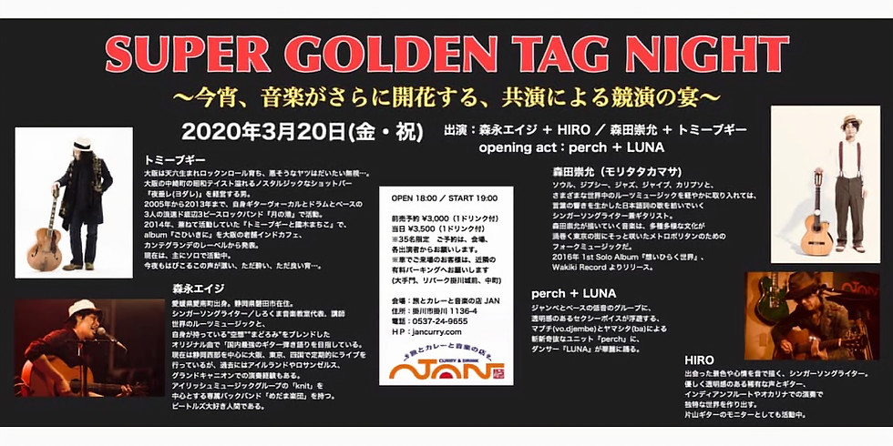 延期:『SUPER GOLDEN TAG NIGHT  〜今宵、音楽がさらに開花する、共演による競演の宴〜』