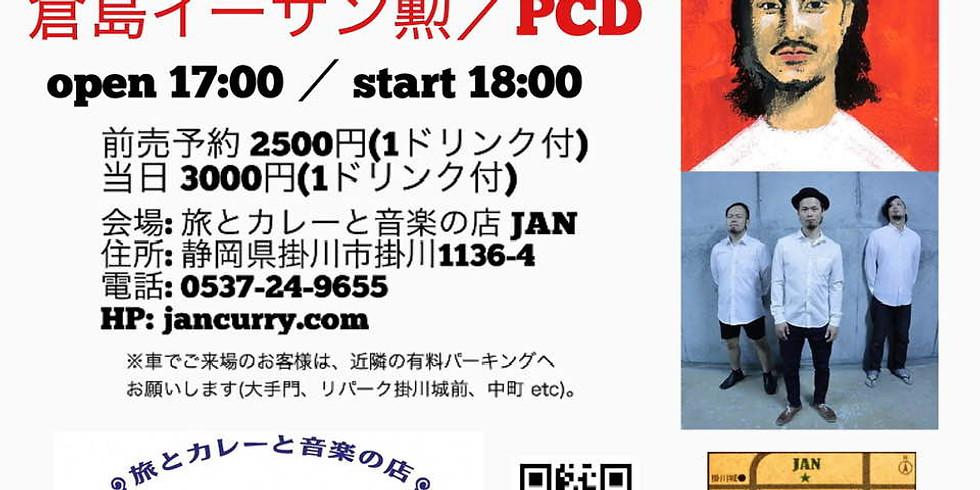 倉島イーサン勲 / PCD (PAPER CRAFT DREADNOUGHT)